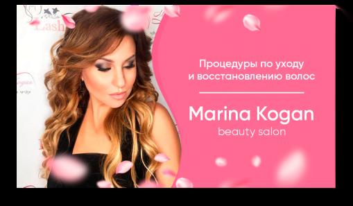 Gift Card Салон красоты Marina Kogan